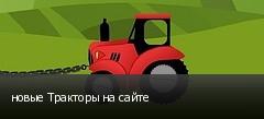 новые Тракторы на сайте