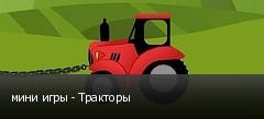 мини игры - Тракторы