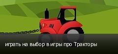 играть на выбор в игры про Тракторы