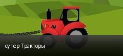 супер Тракторы