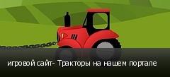 игровой сайт- Тракторы на нашем портале