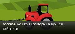бесплатные игры Тракторы на лучшем сайте игр