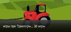 игры про Тракторы , 3d игры