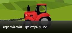 игровой сайт- Тракторы у нас