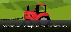 бесплатные Тракторы на лучшем сайте игр