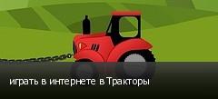 играть в интернете в Тракторы