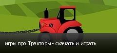 игры про Тракторы - скачать и играть