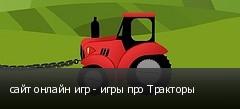 сайт онлайн игр - игры про Тракторы