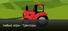 любые игры - Тракторы
