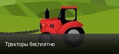 Тракторы бесплатно