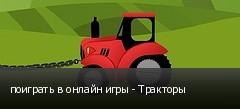 поиграть в онлайн игры - Тракторы