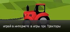 играй в интернете в игры про Тракторы