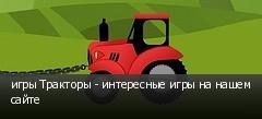 игры Тракторы - интересные игры на нашем сайте