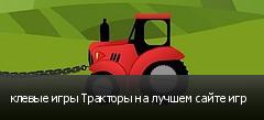 клевые игры Тракторы на лучшем сайте игр