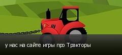 у нас на сайте игры про Тракторы