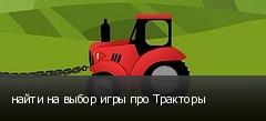 найти на выбор игры про Тракторы
