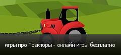 игры про Тракторы - онлайн игры бесплатно