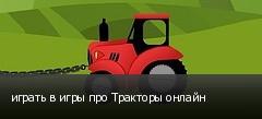 играть в игры про Тракторы онлайн