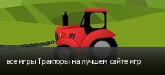 все игры Тракторы на лучшем сайте игр