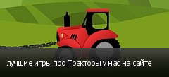 лучшие игры про Тракторы у нас на сайте