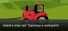 играй в игры про Тракторы в интернете