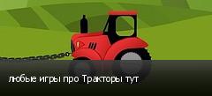 любые игры про Тракторы тут