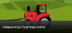 клевые игры Тракторы online