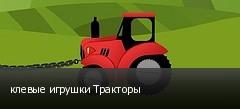клевые игрушки Тракторы