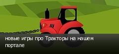 новые игры про Тракторы на нашем портале