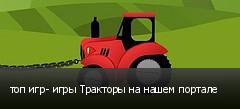 топ игр- игры Тракторы на нашем портале