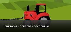 Тракторы - поиграть бесплатно
