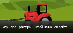 игры про Тракторы - играй на нашем сайте