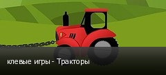 клевые игры - Тракторы