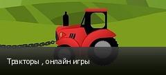 Тракторы , онлайн игры