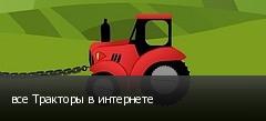 все Тракторы в интернете