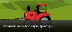 скачивай на выбор игры Тракторы