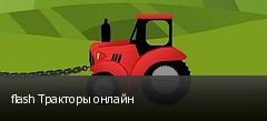 flash Тракторы онлайн
