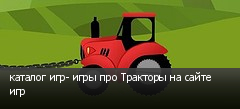 каталог игр- игры про Тракторы на сайте игр