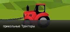 прикольные Тракторы
