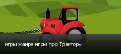 игры жанра игры про Тракторы