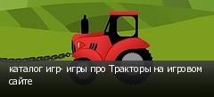 каталог игр- игры про Тракторы на игровом сайте