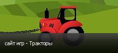 сайт игр - Тракторы