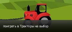 поиграть в Тракторы на выбор