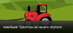 новейшие Тракторы на нашем портале