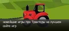 новейшие игры про Тракторы на лучшем сайте игр