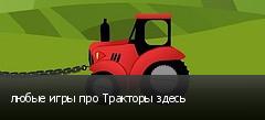 любые игры про Тракторы здесь