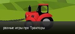 разные игры про Тракторы