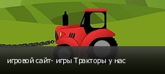 игровой сайт- игры Тракторы у нас