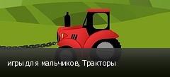 игры для мальчиков, Тракторы