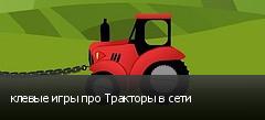 клевые игры про Тракторы в сети